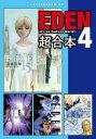EDEN 超合本版(4)【電子書籍】[ 遠藤浩輝 ]