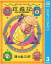 珍遊記〜太郎とゆかいな仲間たち〜新装版 3【電子書籍】[ 漫☆画太郎 ]
