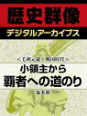 楽天Kobo電子書籍ストアで買える「<毛利元就と戦国時代>小領主から覇者への道のり【電子書籍】[ 森本繁 ]」の画像です。価格は103円になります。