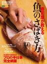 寿司屋が教える魚のさばき方【電子書籍】[ 銀座 鮨青木 ]