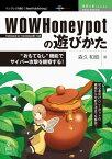 """WOWHoneypotの遊びかた""""おもてなし""""機能でサイバー攻撃を観察する!【電子書籍】[ 森久 和昭 ]"""