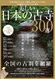 美しい日本の古寺300選【電子書籍】