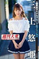 週刊大衆デジタル写真集NUDE : 1 三上悠亜
