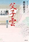 藍染袴お匙帖 : 3 父子雲【電子書籍】[ 藤原緋沙子 ]