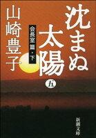 沈まぬ太陽(五) ー会長室篇・下ー