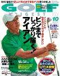 ゴルフダイジェスト 2017年10月号【電子書籍】