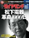 週刊ダイヤモンド 03年3月8日...
