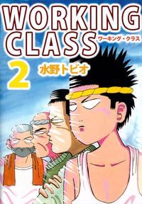 WORKING CLASS2【電子書籍】[ 水野トビオ ]