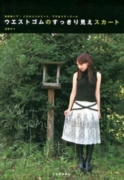 ウエストゴムのすっきり見えスカート 直線縫いで♪ こだわりシルエット、ワザありディテール【電子書籍】[ 渡部サト ]