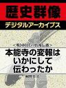 楽天Kobo電子書籍ストアで買える「<戦国時代の情報伝播>本能寺の変報はいかにして伝わったか【電子書籍】[ 桐野作人 ]」の画像です。価格は105円になります。