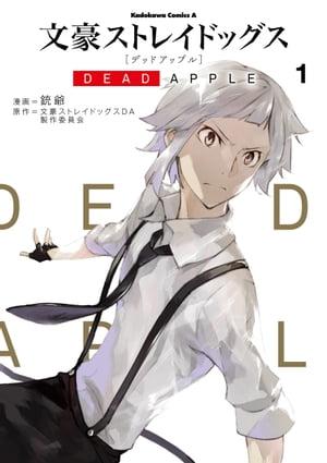 青年, 角川書店 エースC  DEAD APPLE(1)