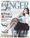 GINGER[ジンジャー] 2018年5月号【電子書籍】[ 幻冬舎 ]