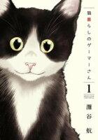 猫暮らしのゲーマーさんの画像