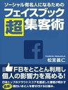 ソーシャル有名人になるためのフェイスブック超集客術【電子書籍