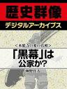 楽天Kobo電子書籍ストアで買える「<本能寺の変の真相>「黒幕」は公家か?【電子書籍】[ 桐野作人 ]」の画像です。価格は105円になります。