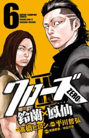 コミック, その他 ZERO2 6