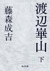 渡辺崋山 下【電子書籍】[ 藤森 成吉 ]