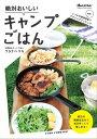 絶対おいしいキャンプごはん【電子書籍】[ ワタナベマキ ]...