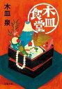 木皿食堂【電子書籍】[ 木皿泉 ]