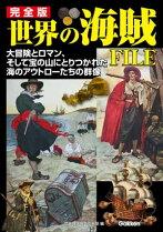 完全版 世界の海賊FILE