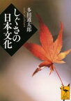 しぐさの日本文化【電子書籍】[ 多田道太郎 ]
