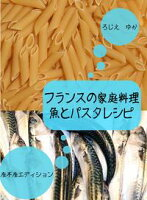 フランスの家庭料理魚とパスタレシピ