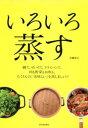 いろいろ蒸す鍋で、せいろで、フライパンで。肉も野菜もお魚も。たくさんの「美味しい」を蒸しましょう!【電子書籍】[ 岩崎啓子 ]