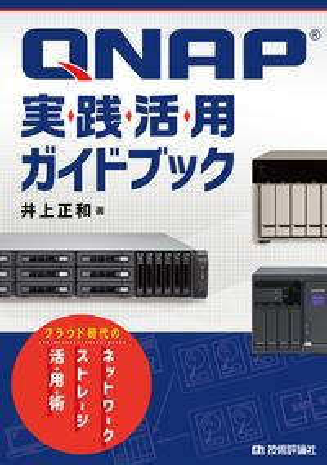 ハードウェア, 周辺機器 QNAP