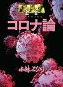ゴーマニズム宣言SPECIAL コロナ論【電子書籍】[ 小林