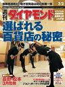 週刊ダイヤモンド 02年3月2日...