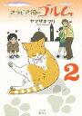アラビア猫のゴルム2巻【電子書籍】[ ヤマザキマリ ]...