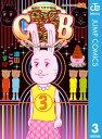 増田こうすけ劇場 ギャグマンガ日和GB 3【電子書籍】[ 増田こうすけ ]