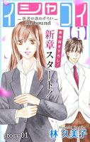 Love Silky イシャコイ【i】 -医者の恋わずらい in/bound- story01