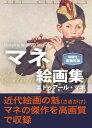 マネ絵画集【電子書籍】[ エドゥ...