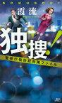 独捜! 警視庁愉快犯対策ファイル【電子書籍】[ 霞流一 ]