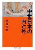 増補 中世日本の内と外