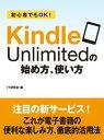 初心者でもOK! Kindle Unlimitedの始め方、...