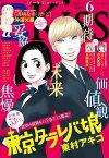 EKiss2016年6月号[2016年4月25日発売]【電子書籍】[ Kiss編集部 ]
