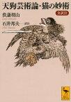 天狗芸術論・猫の妙術 全訳注【電子書籍】[ 佚斎樗山 ]