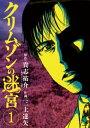 クリムゾンの迷宮(1)【電子書籍...