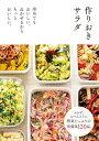 作りおきサラダ【電子書籍】