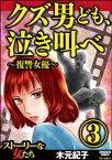 クズ男ども、泣き叫べ〜復讐女優〜 (3)【電子書籍】[ 木元紀子 ]