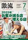 月刊激流 2018年7月号[2025年 お客が減る店 増える店/スーパー、ドラッグストアの2025年推計商圏人口リスト]【電子書籍】[ 激流編集部 ]