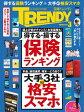 日経トレンディ 2015年 03月号 [雑誌]【電子書籍】[ 日経トレンディ編集部 ]