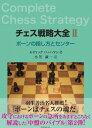 チェス戦略大全IIポーンの指し方とセンター【電子書籍】[ ル...