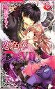 恋色☆DEVIL 3【電子書籍】...
