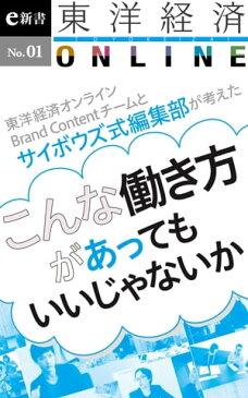 こんな働き方があってもいいじゃないか東洋経済オンラインビジネス新書 No.1【電子書籍】