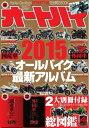 オートバイ 2015年4月号20...