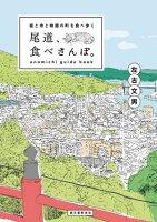 尾道、食べさんぽ。 坂と寺と映画の町を食べ歩く