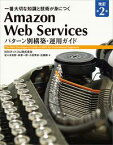 Amazon Web Services パターン別構築・運用ガイド 改訂第2版【電子書籍】[ NRIネットコム株式会社 ]